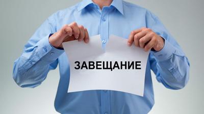 Признание завещания не действительным - адвокат Харьков