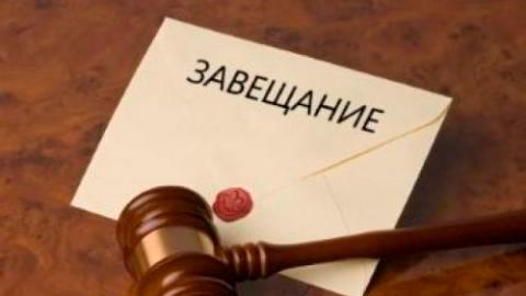 Адвокатская помощь в составлении завещания Харьков