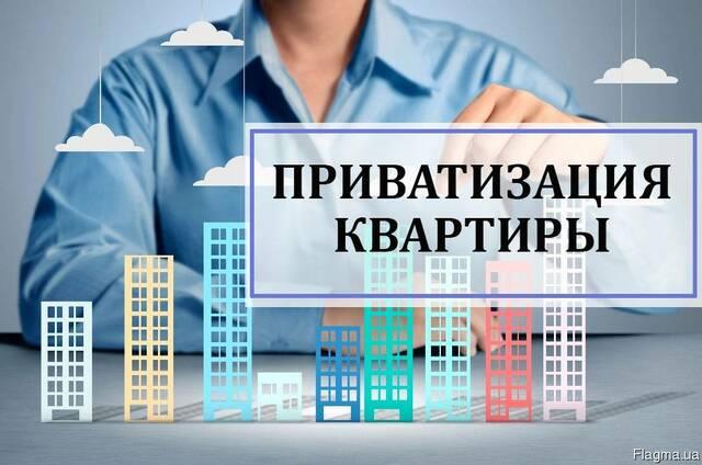 приватизация квартиры харьков