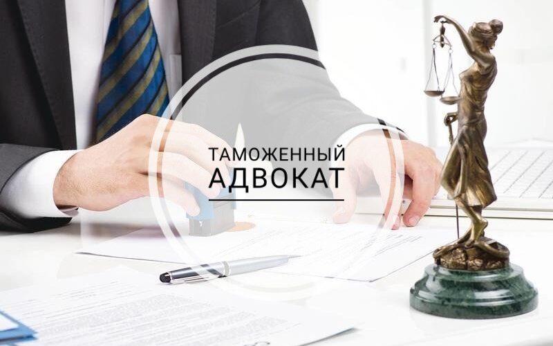 таможен. адвокат